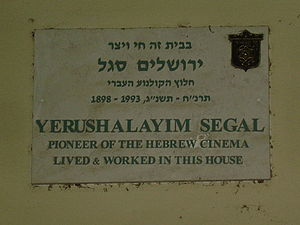 Cinema of Israel - Image: Memorial plaque on Yerushalayim Segal house in Tel Aviv