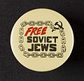 "Metal pin from the Papers of Jerry Goodman, ""Free Soviet Jews"".jpg"