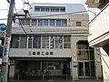 Mitaka Shoko Kaikan.jpg