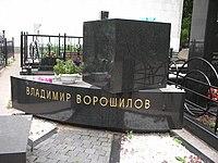 Monument on a tomb of V.Voroshilov.jpg