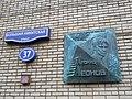 Moscow, B Nikitskaya 37 plaque.JPG