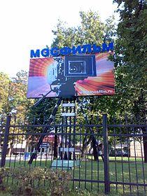 Mosfilm Studios Entrance Sign Moscow.jpg