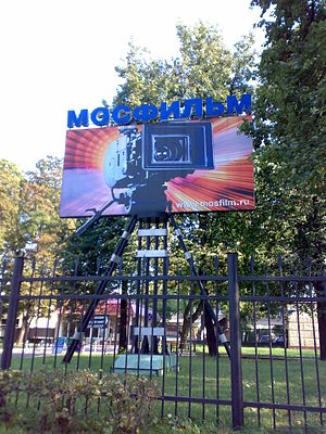 Mosfilm - Entrance sign to Mosfilm Studios in Mosfilmovskaya Street.