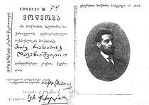 Moshe Davarashvili MP ID card 1919.jpg
