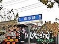 Nanhua Road,Shanghai.jpg