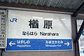 Narahara Station 08.jpg