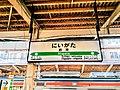 Niigata Station Ekimeihyou Old.jpg