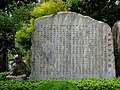 Nilakantha Dharani stele at Fo Ding Shan Pilgrim Monastery Temple 20170820.jpg