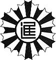 Nisshin Aichi chapter.JPG