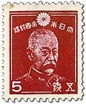 OSS Togo stamp.jpg