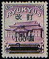 Okinawa 100B-Yen stamp.JPG