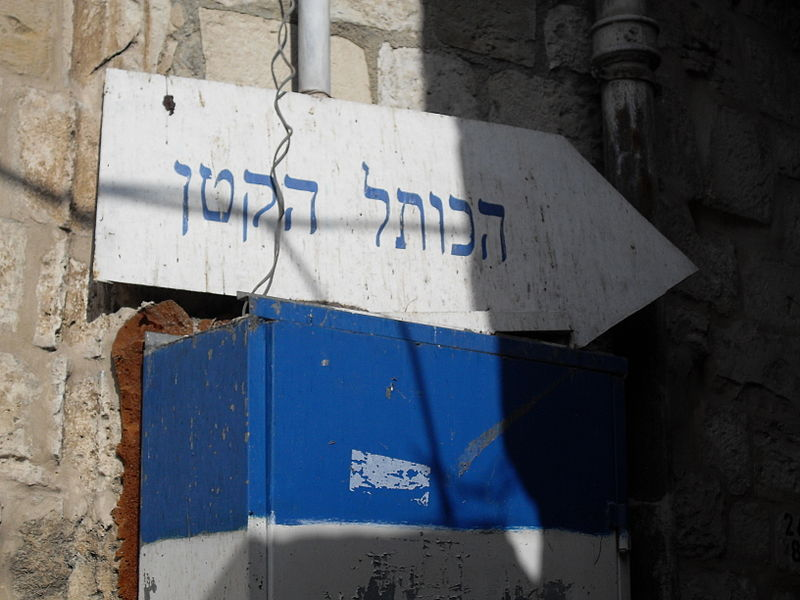 File:Old Jerusalem The Little Western Wall sign.JPG