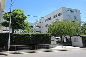 Osaka City Han-ai Senior High School.JPG