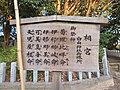 Otabisho Kofun (Kasugai) - 6.jpg