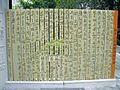 Pak Tsz Lane Park - Sun Yat Sen Letter of Condolence in traditional characters.jpg