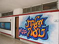 PikiWiki Israel 11106 Youth Department.jpg