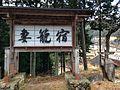 Plate showing the entrance of Tsumago-juku.JPG