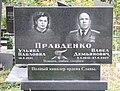 Poltava Central Cementary European Str. 154 Grave of Pravdenko P.A. (DSCF4525).jpg