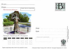 Ranevskaya Monument - Image: Post Card Ranevsk