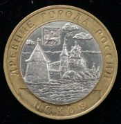 A Russian coin commemorating Pskov's 1,100th anniversary