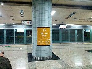 Sangsu Station - Image: Q490885 Sangsu A01