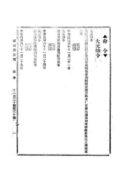 File:ROC1917-11-30軍政府公報30.pdf