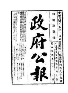 ROC1926-01-06--01-31政府公报3499--3524.pdf