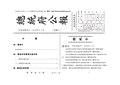 ROC2002-09-18總統府公報6481.pdf
