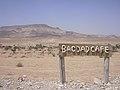 Rast im bekannten Bagdad Cafe bei der Fahrt durch die Wüste von Palmyra nach Damaskus (24834199878).jpg