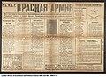 Red Army Poster Gazette (22707215340).jpg