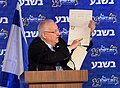 Reuven Rivlin opened the 14th Jerusalem Conference of «BeSheva» group (0598).JPG