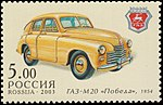 Russia stamp 2003 № 893.jpg