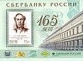 Russia stamp 2006 № 1154block.jpg
