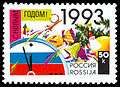 Russia stamp New year 1992 50k.jpg