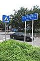 SZ 深圳 Shenzhen 南山區 Nanshan 金世紀路 Jinshiji Road name sign blue Sept 2017 IX1.jpg