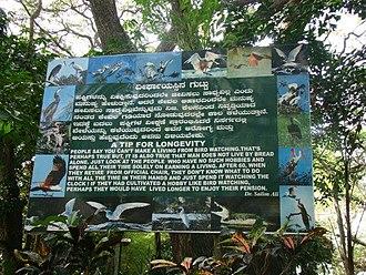 Ranganathittu Bird Sanctuary - Salim Ali quote at Ranganathittu Bird Sanctuary