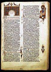 Bible of Yerevan  (ms 2627)