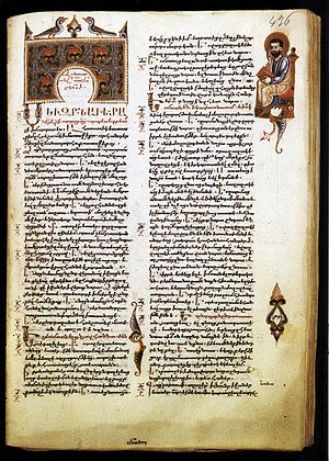 Armenian literature - First page of the Gospel of Mark, by Sargis Pitsak, a Medieval Armenian scribe and miniaturist