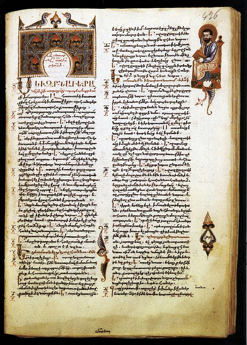 The first page of the Gospel of Mark in Armenian, by Sargis Pitsak, 14th century. Sargis Pitsak.jpg