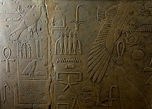 Amenemhat I - Serekh or Horus name of Amenemhat I, detail of a limestone wall-block from Koptos