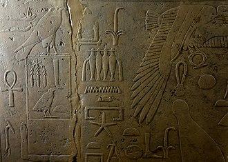 Amenemhat I - Serekh or Horus name of Amenemhat I, detail of a limestone wall-block from Koptos
