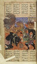 Shah Namah, the Persian Epic of the Kings Wellcome L0035194.jpg