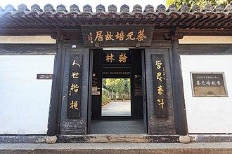 Cai Yuanpei - Cai's former residence in Shaoxing, Zhejiang.