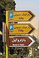 Signs in Shiraz.jpg