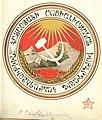 Sketch of Soviet Armenia coat of Arms by Sargis Hovhannisyan, ver. 2.jpg