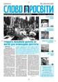 Slovo-30-2007.pdf