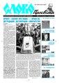 Slovo-39-2010.pdf