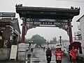 South entrance of Nanluoguxiang (29631617682).jpg