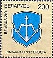 Stamp of Belarus - 2001 - Colnect 279258 - Old Arms of Brest.jpeg