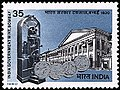 Stamp of India - 1980 - Colnect 526847 - 150th Anniv India Government Mint.jpeg